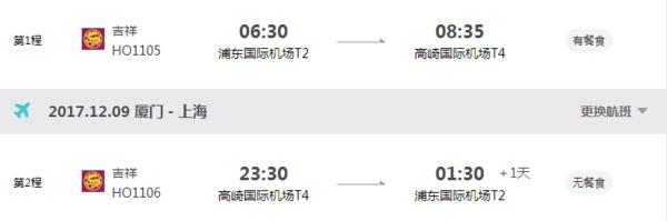 吉祥/东方航空 上海直飞厦门4天往返含税机票