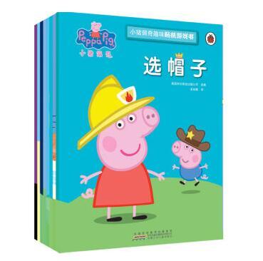 《小猪佩奇趣味贴纸游戏书》(共8册)
