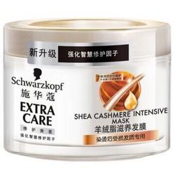 Schwarzkopf 施华蔻 羊绒脂滋养发膜 150ml