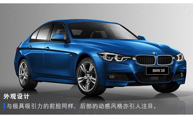 购车必看:BMW 宝马 3系 线上专享优惠 前100名送易车2500元礼包