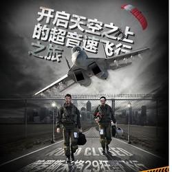 俄罗斯米格29战斗机飞行体验(还送飞行服)