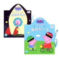《小猪佩奇3d全景立体书》(全套2册)