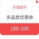 优惠券码:天猫超市 全品类促销 188-100优惠券,返20元无门槛券