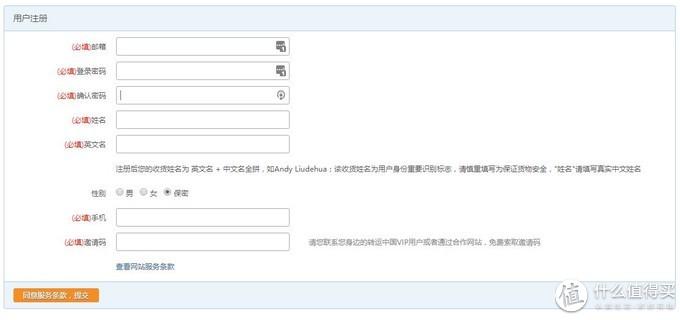 转运公司网站注册图文详解