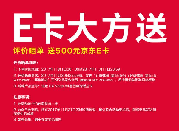 XFX 讯景 RX Vega 64 显卡(1247-1546MHz、8GB HBM2、2048-bit)