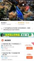 双11秒杀:广州海洋馆+广州动物园