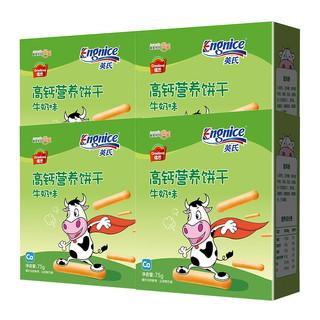 英氏手指饼干4盒宝宝磨牙饼干宝宝磨牙棒饼干 辅食零食 趣味食玩