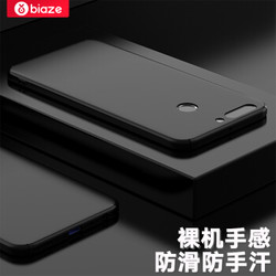 BIAZE 华为荣耀V9手机壳/保护套 全包防摔磨砂外壳 质感磨砂系列 JK172-黑色