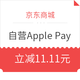 京东商城 X Apple Pay 优惠 立减11.11元   现在可用