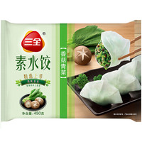 限地区:三全 素水饺 香菇青菜口味 450g *10件