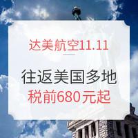 11.11大促:达美航空 北京/上海往返美国多地