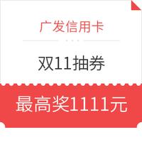 双11网购:广发信用卡抽优惠券