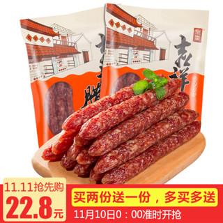 荣业 广式腊肠香肠 250g*2 包 *3件