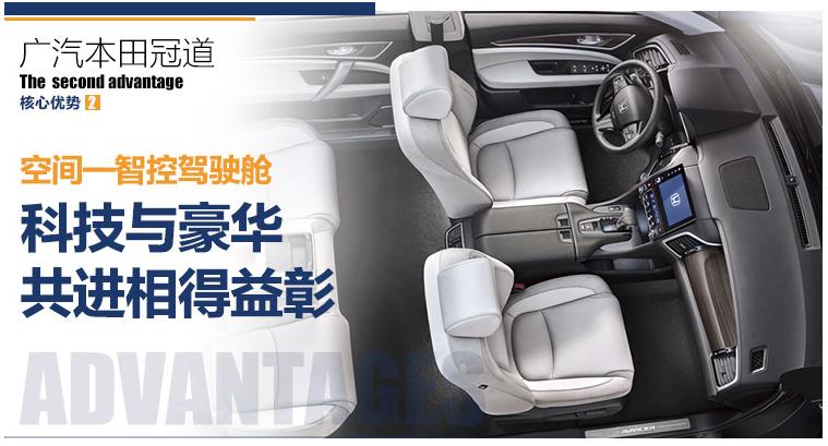 购车必看:广汽本田 冠道 线上专享优惠 下单赢iPhone X,购买240T