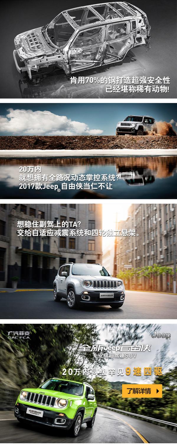Jeep 自由侠 线上专享优惠