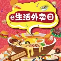 工银信用卡  外卖/超市 11:00 / 17:00