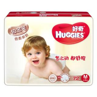好奇(Huggies )纸尿裤 铂金装 倍柔亲肤 M72片 中号尿不湿 7-11kg 韩国原装进口 *4件