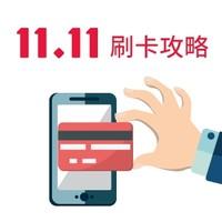 今天你刷卡了吗?双十一当天信用卡活动合集