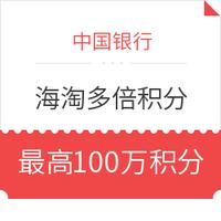 中国银行 海淘消费多倍积分