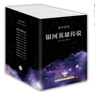 《银河英雄传说》(套装10册、2014版) +凑单品