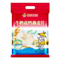 永和 牛奶高钙燕麦片 600g(30g*20小包) *10件