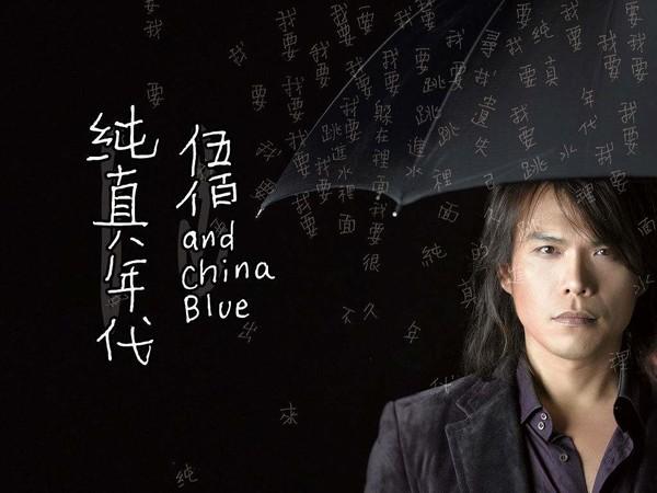 伍佰&China Blue Rockstar 演唱会 深圳站