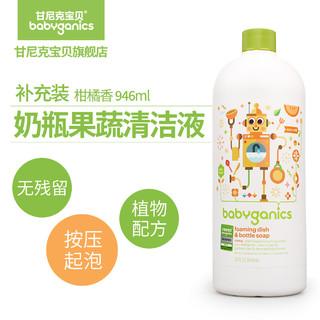 BabyGanics甘尼克宝贝奶瓶餐具清洁剂果蔬清洗液 柑橘补充装