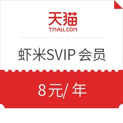 虾米SVIP会员年卡