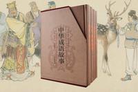 《中华成语故事》全4册