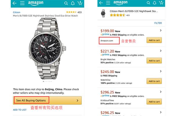 亚马逊全球攻略2018:亚马逊全球APP版 直邮服务 手把手使用教程