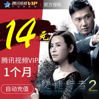 腾讯视频 VIP会员月卡1个月