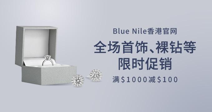 Blue Nile香港官网 全场钻戒、首饰、裸钻等 限时促销    满$1000减$100