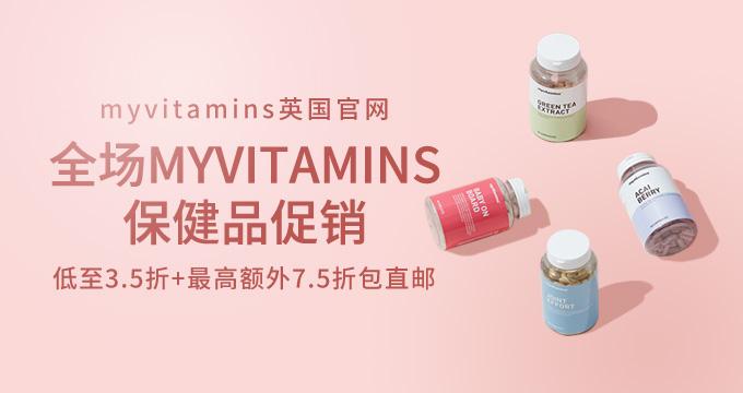 myvitamins英国官网 全场myvitamins保健品促销    低至3.5折+最高额外7.5折包直邮