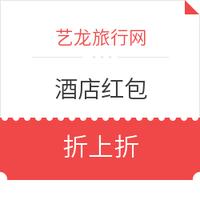 值友专享、移动专享:艺龙旅行-双11酒店红包