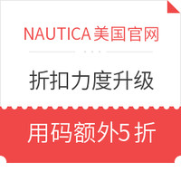 海淘券码、淘金V计划:NAUTICA美国官网 精选商品 折扣力度升级