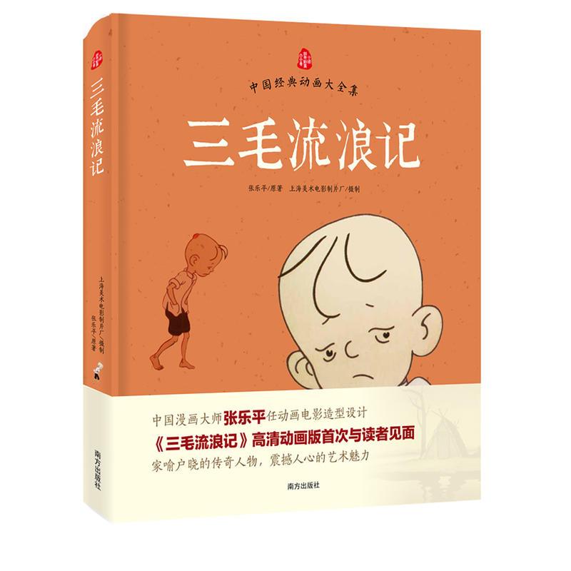 《三毛流浪记》(精装、注音版)