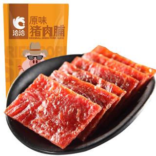 洽洽 猪肉脯 原味 200g/袋 *3件