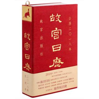 故宫日历2018 中文版+凑单品