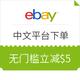 海淘活动、淘金V计划:eBay 中文海淘平台上线 精选商品 无门槛立减$5,如闪迪32G U盘仅7元,小米手环2代99.43元历史新低