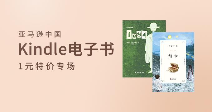 必看活动: 亚马逊中国 Kindle电子书专场    1元特价第三波