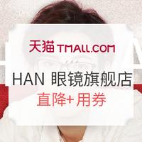 促销活动:天猫 HAN汉 眼镜旗舰店