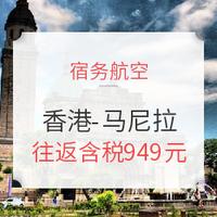 正春节出行:宿务航空 香港往返马尼拉