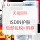 天猫 ISDIN官方海外旗舰店 妙享日