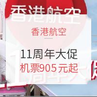 航司大促:香港航空11周年庆 全国多地-香港/泰国/东南亚/美洲等