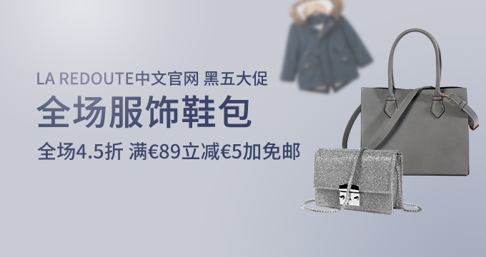 海淘活动、黑五全球购: La Redoute中文官网 全场服饰鞋包 黑五促销    全场4.5折+满€89减€5+满€89包直邮
