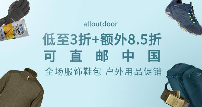 海淘活动、2017黑五: alloutdoor 全场服饰鞋包 户外用品等    低至3折+额外8.5折,可直邮中国