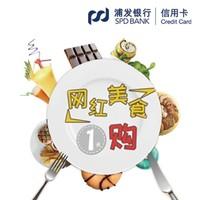 白菜党:浦发信用卡 1元购小老板牌超大片烤海苔