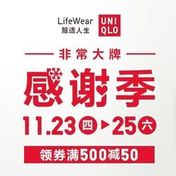 天猫精选 优衣库官方旗舰店 大牌感谢季