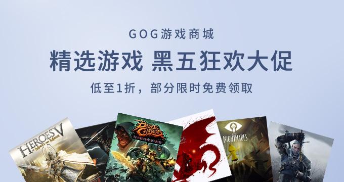 GOG游戏商城 (低至1折,部分限时免费领取)精选游戏 黑五狂欢大促