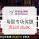 促销活动:京东全球购 黑五母婴专场优惠 满188减100、满399减100、满599减120奶粉尿裤专用券